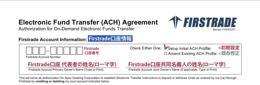 firstrade_achform_01