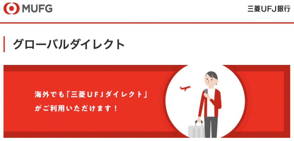 三菱UFJ銀行【グローバルダイレクト】