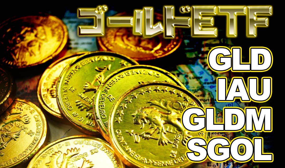 金ETF比較【GLD/IAU/GLDM/SGOL】おすすめ米国ETF