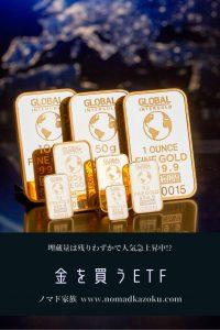 金を買うETF_GLD-IAU-GLDM