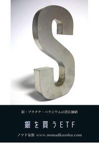 銀を買うETF_SLV-SIVR-PPLT-PALL-GLTR