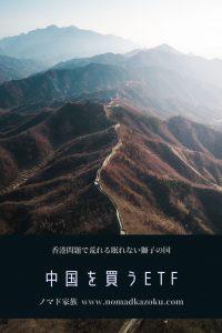 中国を買うETF_MCHI-FXI-KWEB-ASHR-GXC