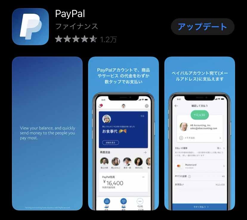 PayPal(ペイパル)
