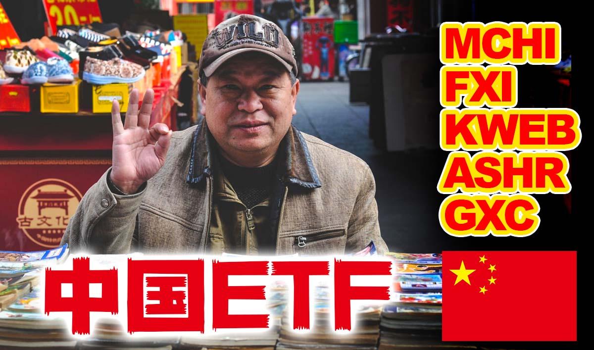 中国ETF比較【MCHI/FXI/KWEB/ASHR/GXC】おすすめ米国ETF