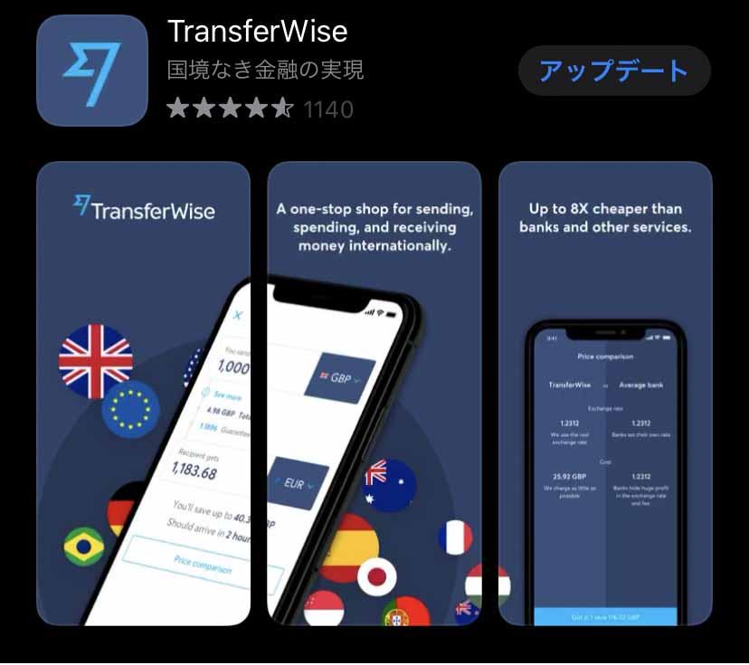 TransferWise(トランスファーワイズ)