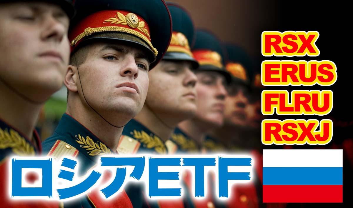 ロシアETF比較【RSX/ERUS/FLRU/RSXJ】おすすめ米国ETF
