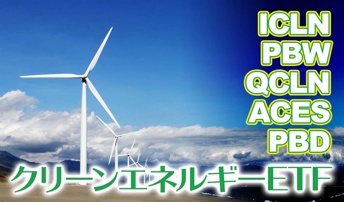クリーンエネルギーETF比較【ICLN/PBW/QCLN/ACES/PBD】おすすめ米国ETF