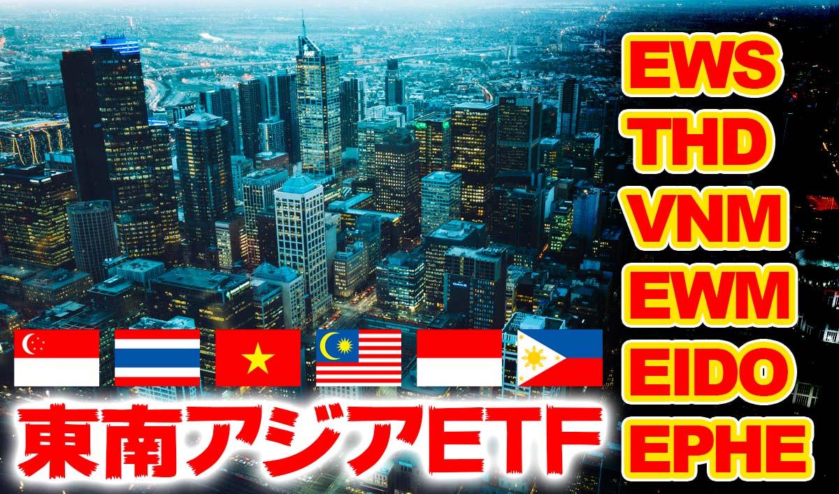 東南アジア新興国ETF比較【EWS/THD/VNM/EWM/EIDO/EPHE】おすすめ米国ETF