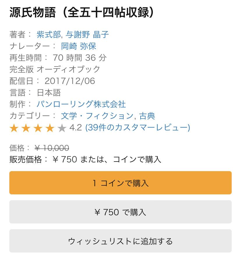 『Audible』Amazonオーディオブックの購入方法