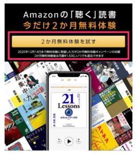 『Audible』Amazonオーディオブックの登録方法