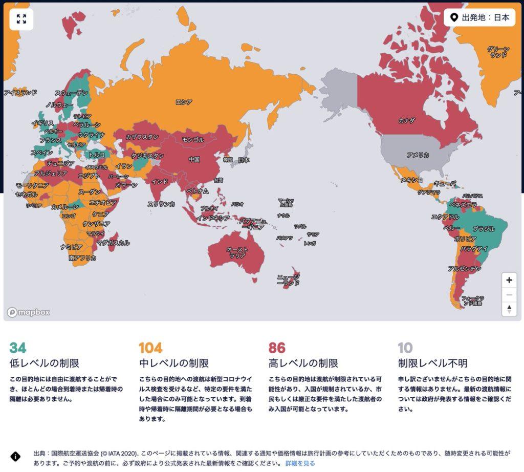 海外旅行に行ける国リスト-コロナ渡航制限 Powered by SkyScanner