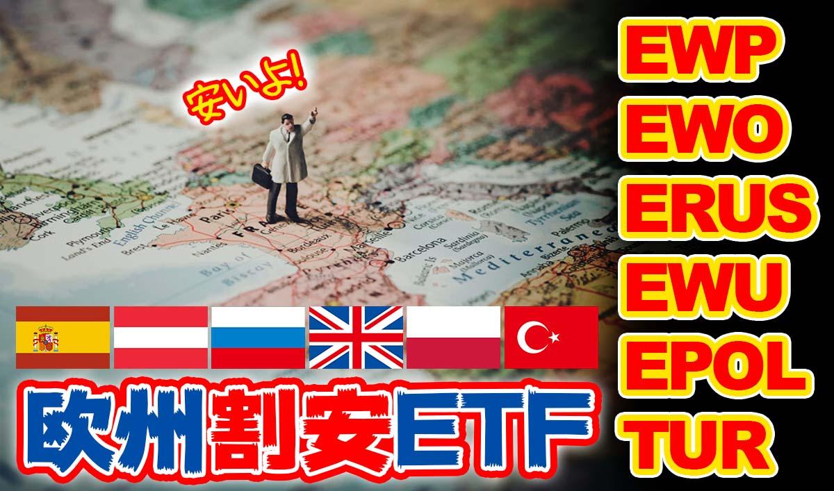 2020 欧州国別ETF騰落率ランキング【EWP/EWO/ERUS/EWU/EPOL/TUR】割安ETF比較
