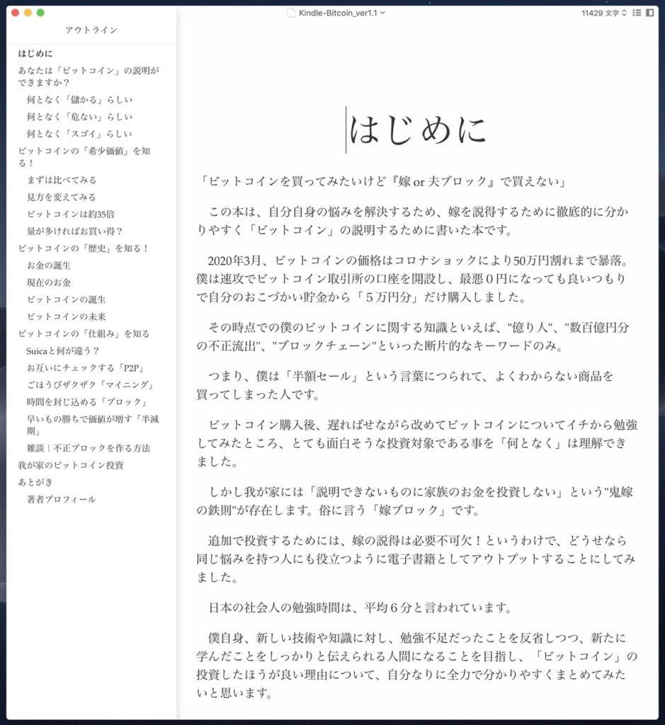 Markdownエディタ|Typora(無料)