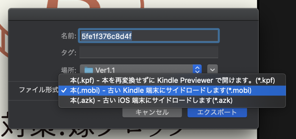 「kindle previewer」でmobi形式に変換