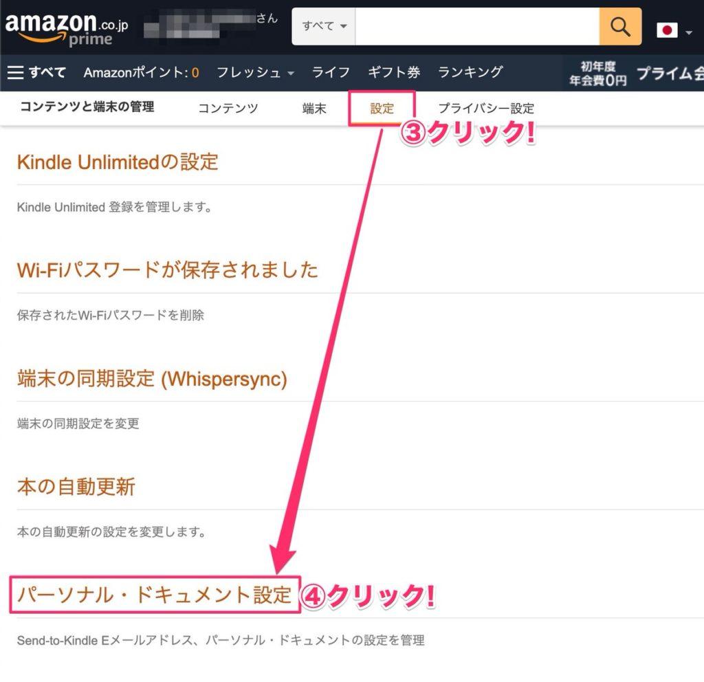 Kindle パーソナル・ドキュメント設定