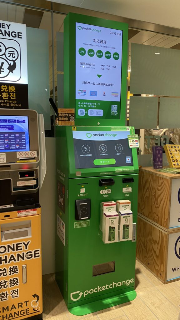 余った外貨の両替マシン「ポケットチェンジ」が超便利