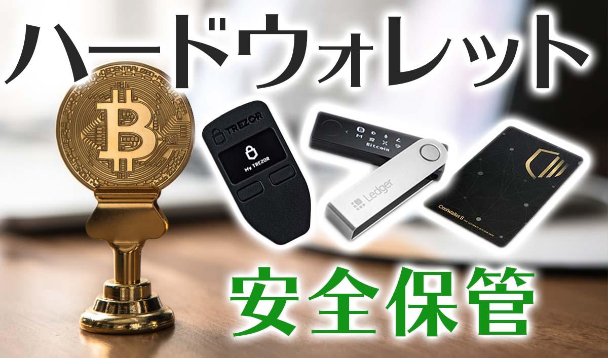 2021|仮想通貨ハードウェアウォレットおすすめ製品比較▷Ledger Nano S 購入