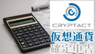 仮想通貨の確定申告ークリプタクトの使い方