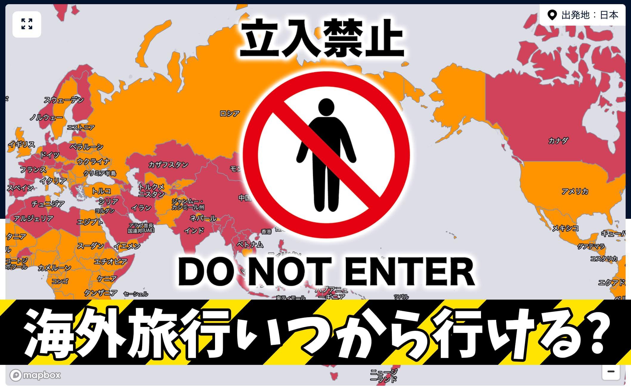 毎日更新!海外旅行いつから行ける?ひと目で分かる便利な地図【Skyscanner】