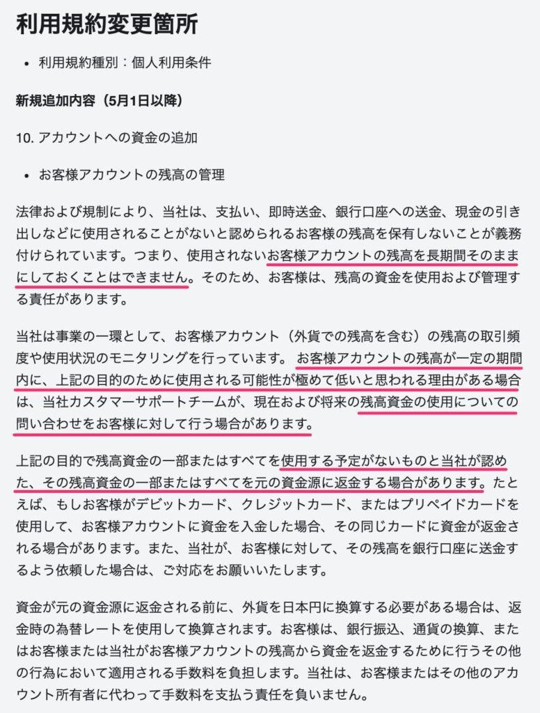Revolut-利用規約改定
