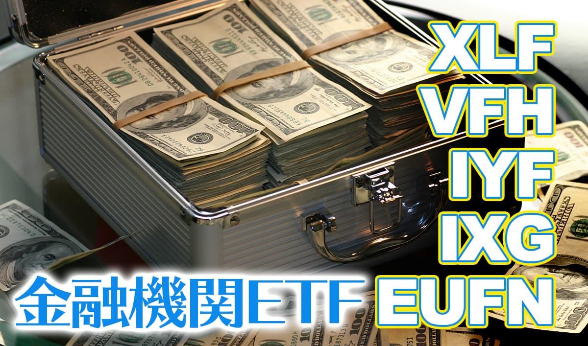テーパリングで利上げ目前!金融株-ETF比較【XLF/VFH/IYF/IXG/EUFN】おすすめ米国ETF