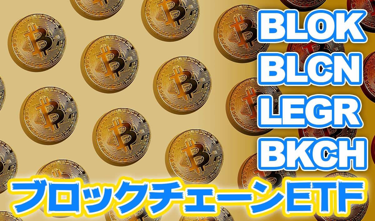 ブロックチェーン企業株のETF比較【BLOK/BLCN/LEGR/BKCH】おすすめ米国ETF