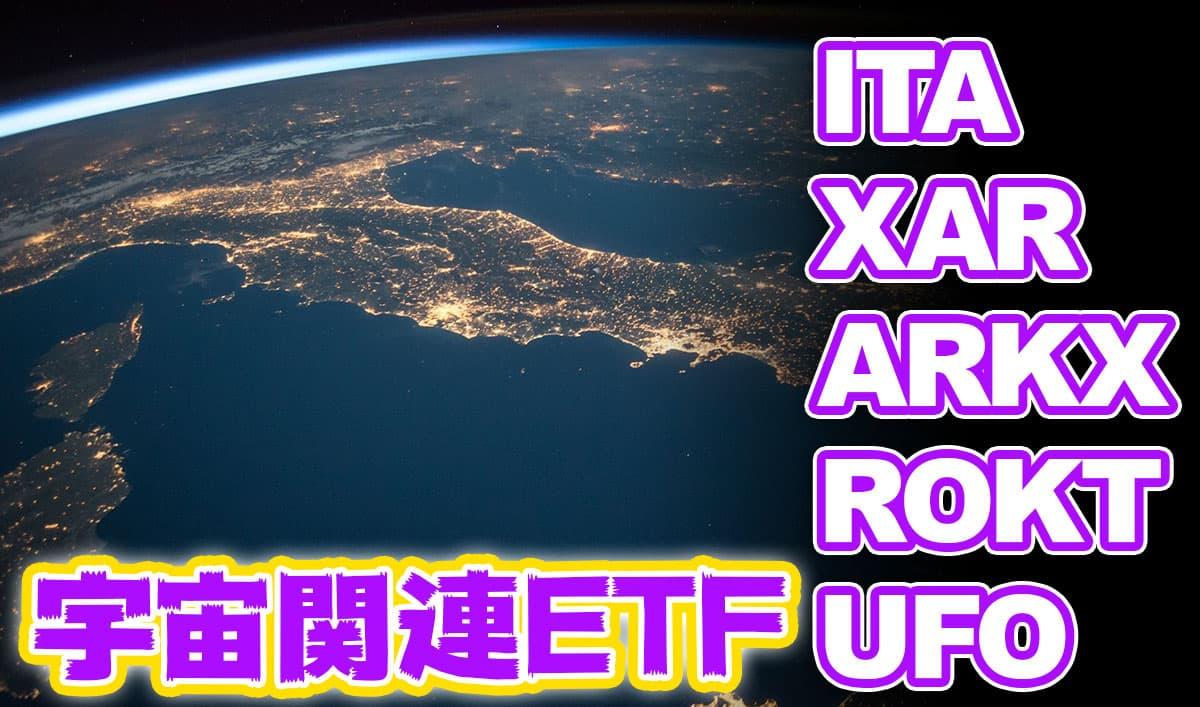 宇宙関連ETF比較【ITA/XAR/ARKX/ROKT/UFO】おすすめ米国ETF