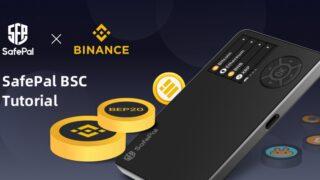 コスパ最強!!SafePal S1 Hardware Walletの買い方|スマホ連携で便利な仮想通貨ウォレット
