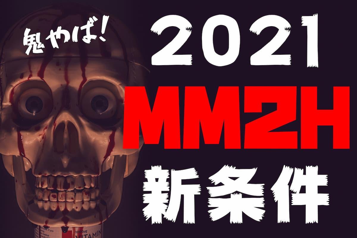 2021【悲報】MM2Hの新条件がゴン攻め、鬼ヤバ改悪